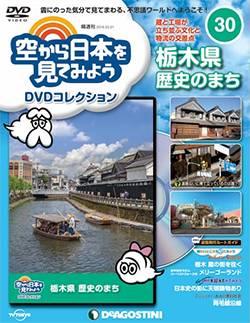 空から日本を見てみようDVDC全国版 30号