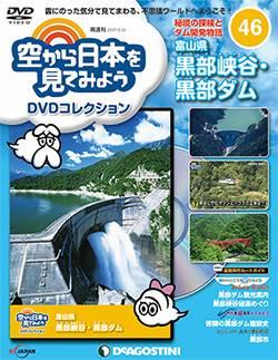 空から日本を見てみようDVDC全国版 46号