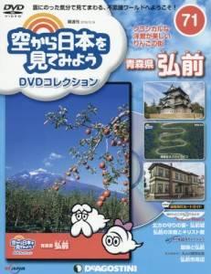 空から日本を見てみようDVDC全国版 71号