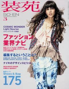 装苑 2009年03月号 ファッション業界ナビ