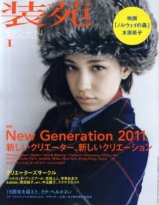 装苑 2011年01月 New Generation 2011