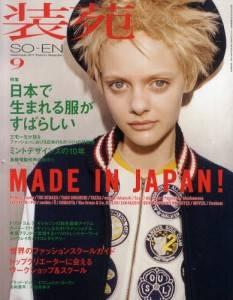 装苑 2011年09月 日本で生まれる服がすばらしい
