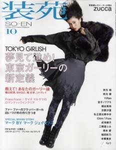 装苑 2012年10月 東京ガーリーの新定義