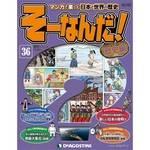 そーなんだ! 歴史編 36号 新しい日本の夜明け