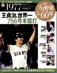 週刊 プロ野球 セ・パ誕生 60年 004号