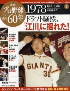 週刊 プロ野球 セ・パ誕生 60年 005号