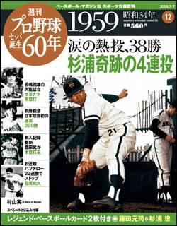 週刊 プロ野球 セ・パ誕生 60年 012号