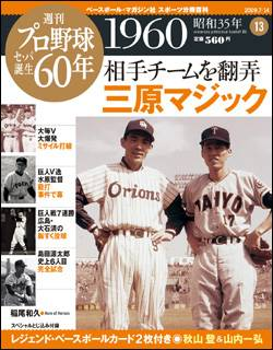 週刊 プロ野球 セ・パ誕生 60年 013号