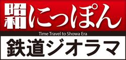昭和にっぽん鉄道ジオラマ