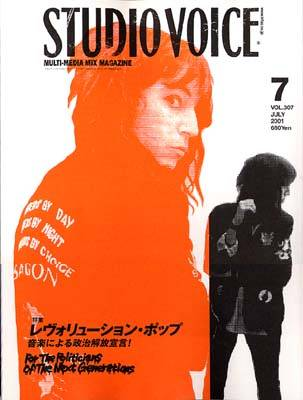 STUDIO VOICE VOL.307 07月号