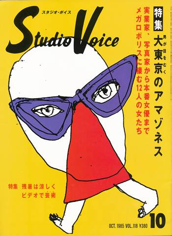 STUDIO VOICE VOL.118 10月号