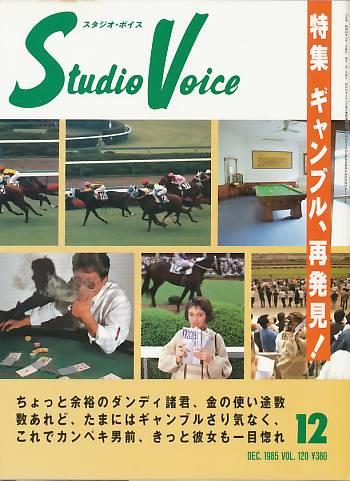 STUDIO VOICE VOL.120 12月号
