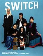 SWITCH 2004年10月号
