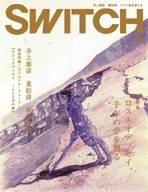 SWITCH 2007年12月号 井上雄彦