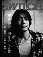 SWITCH 2008年08月号 桜井和寿