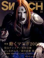 SWITCH 2008年09月号  動くマンガ2008 松山