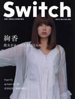 SWITCH 2009年09月号 特集: 絢香 彼女がみ