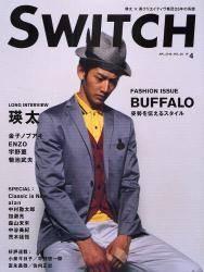 SWITCH 2010年04月号 瑛太
