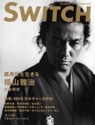 SWITCH 2010年08月号  福山雅治 龍馬伝を生