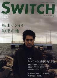 SWITCH 2010年12月号 松山ケンイチ