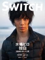 SWITCH 2011年01月号 水嶋ヒロ
