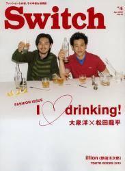 SWITCH 2013年04月号 大泉洋、松田龍平