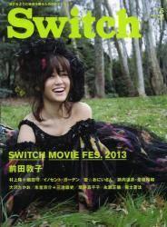 SWITCH 2013年05月号 前田敦子