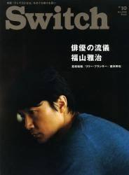 SWITCH 2013年10月号 福山雅治