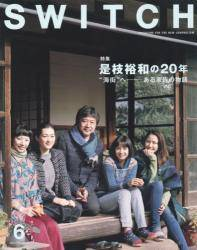 SWITCH 2015年06月号 是枝裕和の20年