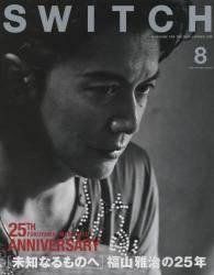 SWITCH 2015年08月号 福山雅治ドキュメンタリ