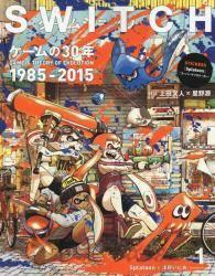 SWITCH 2016年01月号 ゲームの30年