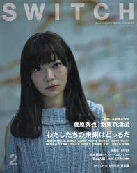 SWITCH 2016年02月号 藤原新也 新東京漂流