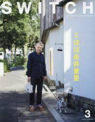 SWITCH 2017年03月号 ほぼ糸井重里