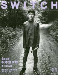 SWITCH 2017年11月号 襲名前夜松本金太郎
