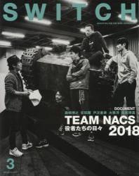 SWITCH 2018年03月号 TEAM NACS