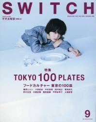 SWITCH 2018年09月号 フードカルチャー東京の