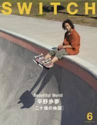 SWITCH 2019年06月号 平野歩夢二十歳の地図