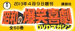 昭和の爆笑喜劇 DVDマガジン