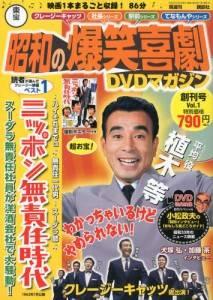 東宝昭和の爆笑喜劇DVDマガジン  1号