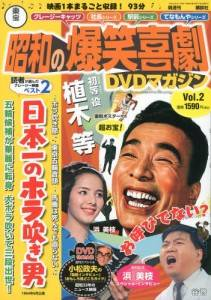 東宝昭和の爆笑喜劇DVDマガジン  2号