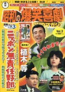 東宝昭和の爆笑喜劇DVDマガジン  3号