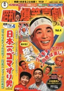 東宝昭和の爆笑喜劇DVDマガジン  4号