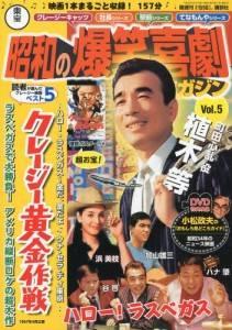 東宝昭和の爆笑喜劇DVDマガジン  5号