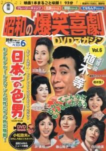 東宝昭和の爆笑喜劇DVDマガジン  6号