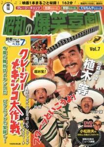 東宝昭和の爆笑喜劇DVDマガジン  7号
