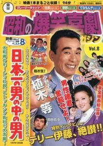 東宝昭和の爆笑喜劇DVDマガジン  8号