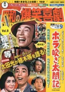 東宝昭和の爆笑喜劇DVDマガジン  9号