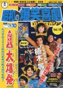 東宝昭和の爆笑喜劇DVDマガジン 10号