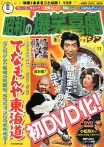 東宝昭和の爆笑喜劇DVDマガジン 11号