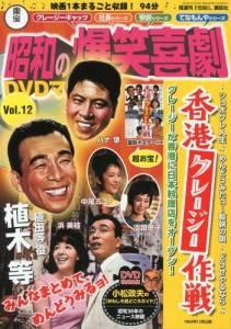 東宝昭和の爆笑喜劇DVDマガジン 12号